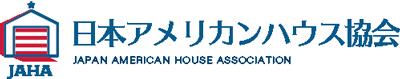 日本アメリカンハウス協会