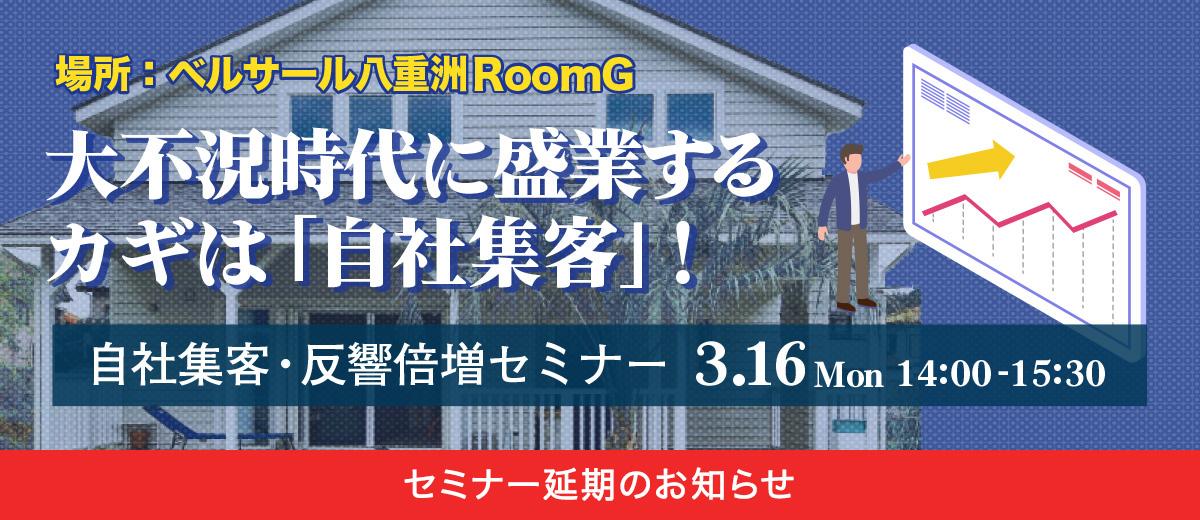日本アメリカンハウス協会_自社集客・反響倍増セミナー